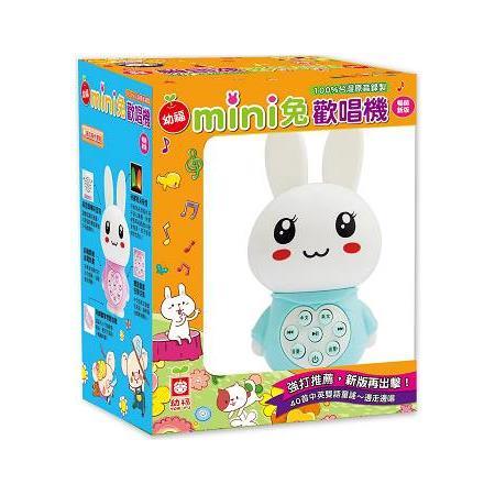幼福mini兔歡唱機【暢銷新版】