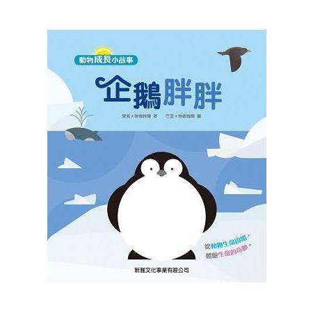 動物成長小故事:企鵝胖胖