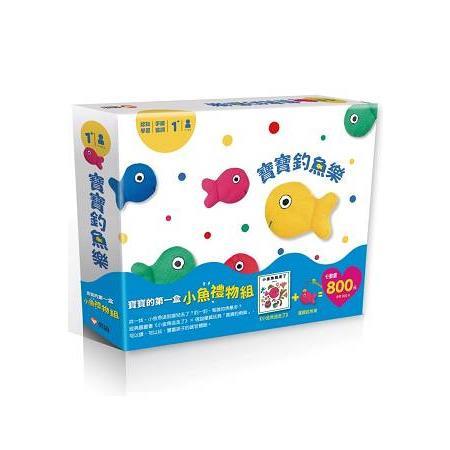 寶寶的第一盒小魚禮物組
