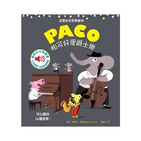 帕可好愛爵士樂 PACO et le jazz