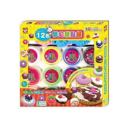 3Q超輕黏土:12色夢幻甜點屋(內附超輕土12色+DIY教學手冊1本+裝飾紙盤5件組+甜點模具8件
