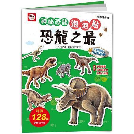 神祕恐龍/恐龍之最泡泡貼(內附恐龍場景、可重複撕貼恐龍泡泡貼、恐龍小知識)