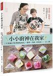 小小廚神在我家:52道親子蔬果料理點心輕鬆變化!簡單x省時x健康的一日三餐