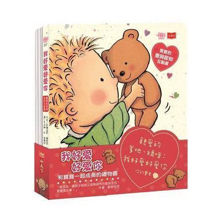 好愛好愛你套書:和寶寶一起成長的禮物書