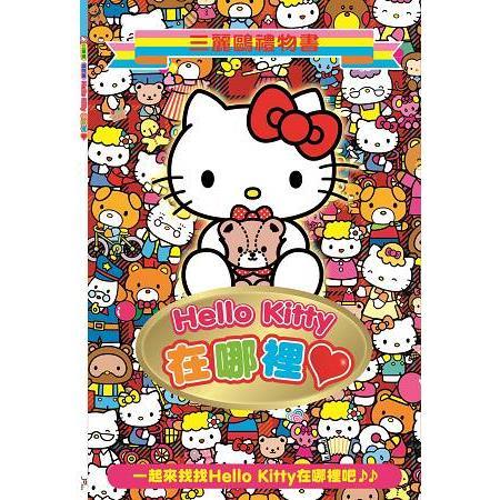 Hello Kitty在哪裡?