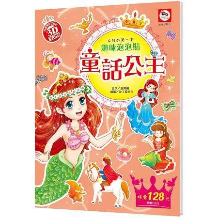 女孩的第一本趣味泡泡貼紙書:童話公主