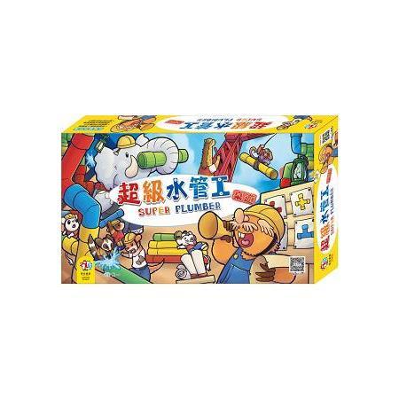 超級水管工  SUPER PLUMDER【桌上遊戲】