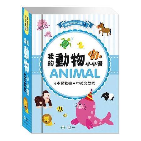 最愛磁裝禮物書6合1:我的動物