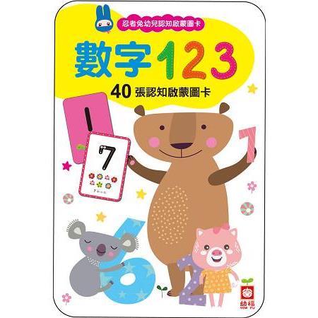 忍者兔幼兒認知啟蒙圖卡【數字123】