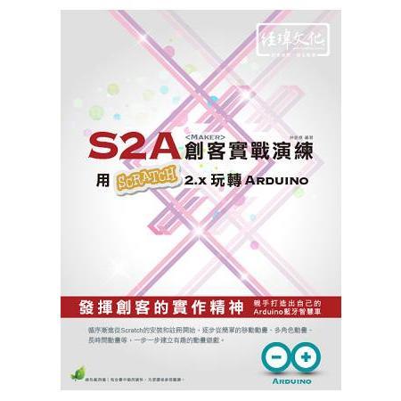 S2A創客實戰演練 - 用Scratch 2.x 玩轉 Arduino