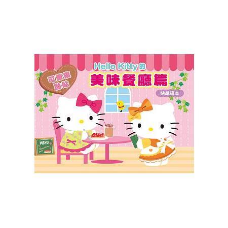 Hello Kitty 美味餐廳篇(可重複黏貼的貼紙繪本)