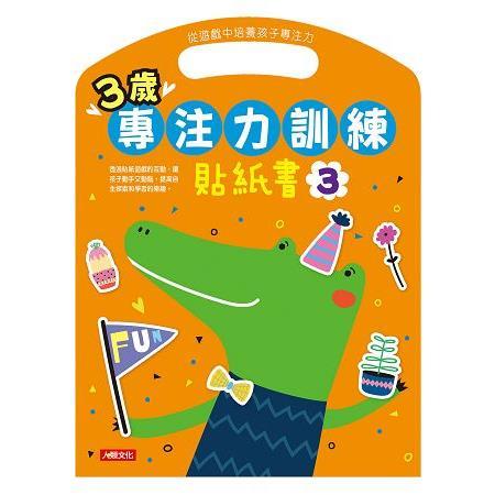 專注力系列:3歲專注力訓練貼紙書3