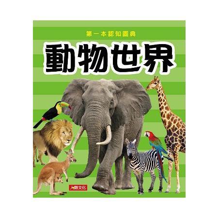 第一本認知圖典:動物世界( )