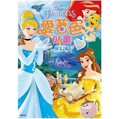 迪士尼公主 愛著色貼畫-夢幻藍