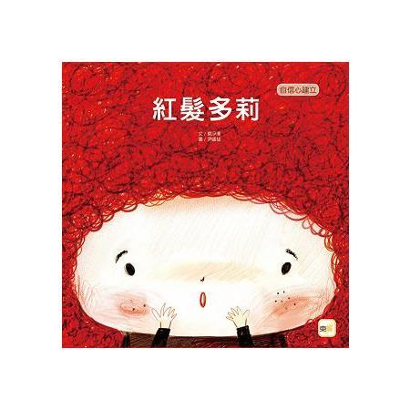 紅髮多莉 (兒童繪本:自信心建立)
