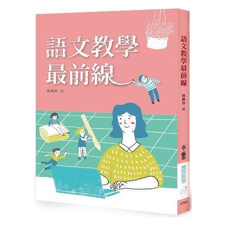 語文教學最前線 /