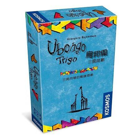 烏邦果:三角挑戰