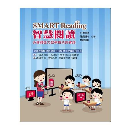 SMART Reading 智慧閱讀:多媒體語文教學模式與實踐