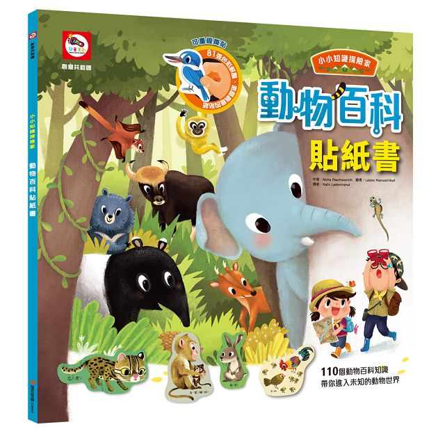 小小知識探險家:動物百科貼紙書