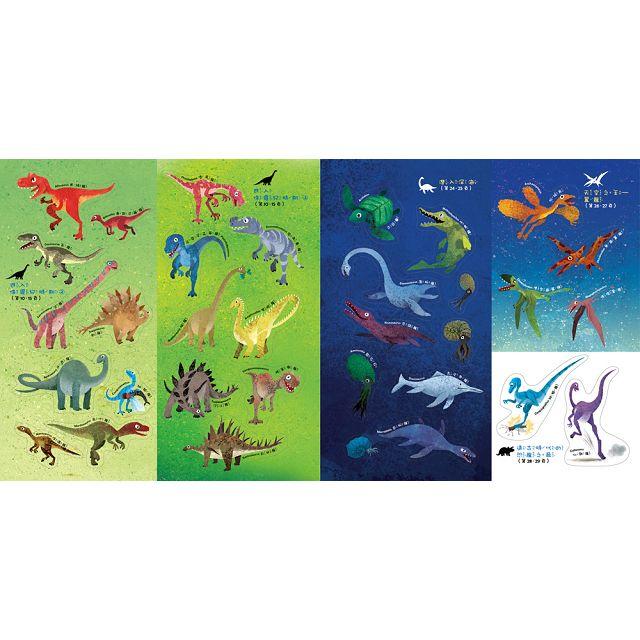 小小知識探險家:恐龍百科貼紙書