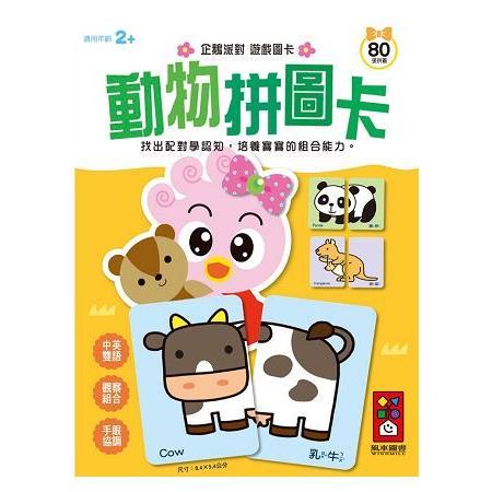 動物拼圖卡:企鵝派對遊戲圖卡