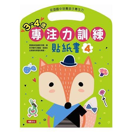 專注力系列:3~4歲專注力訓練貼紙書4