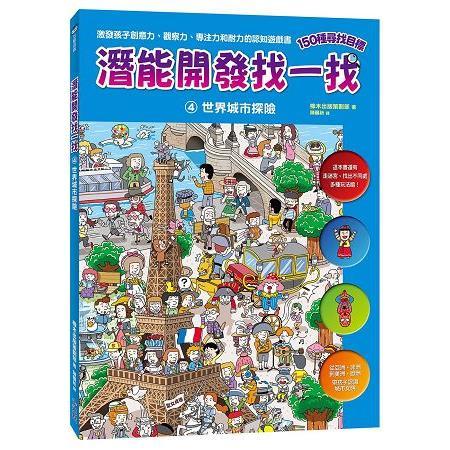 潛能開發找一找4:世界城市探險