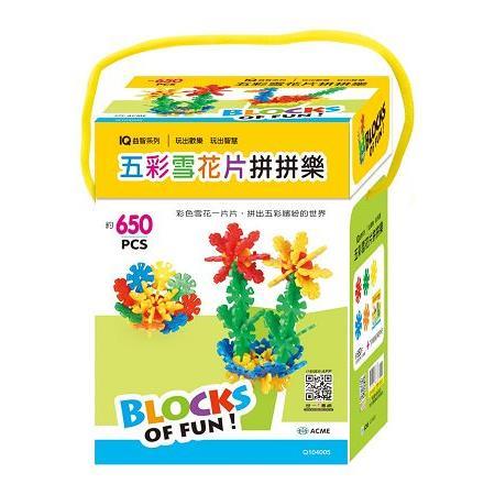 幼兒益智玩具:五彩雪花片拼拼樂