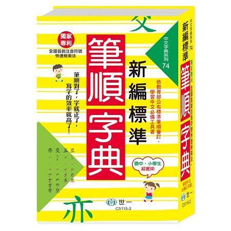 新編標準國字筆順字典:25K