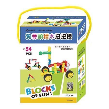 幼兒益智玩具:狗骨頭積木扭扭接