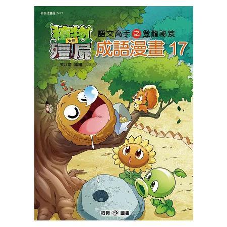 植物大戰殭屍:成語漫畫17