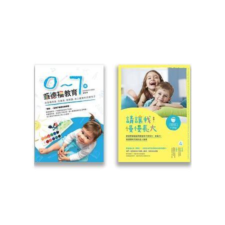 懂孩子的華德福教育套書(兩冊套書)(0-7歲華德福教育、請讓我慢慢長大)