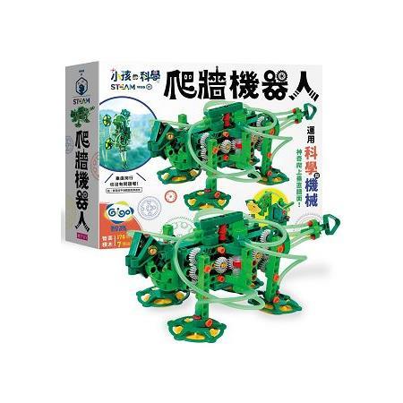 小孩的科學STEAM系列vol.01:爬牆機器人