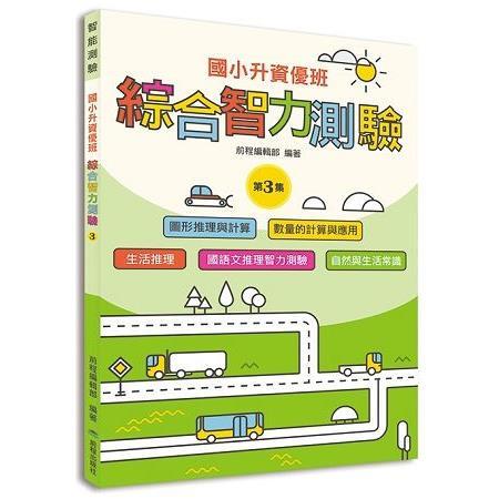 國小升資優班:綜合智力測驗第3集