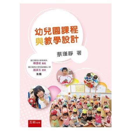 幼兒園課程與教學設計