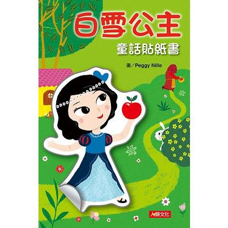 童話貼紙書:白雪公主