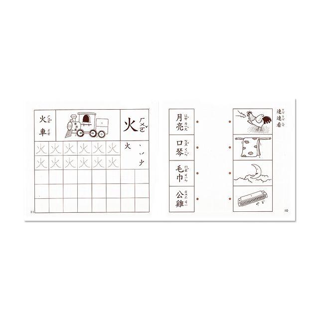 練習簿:小精靈國字