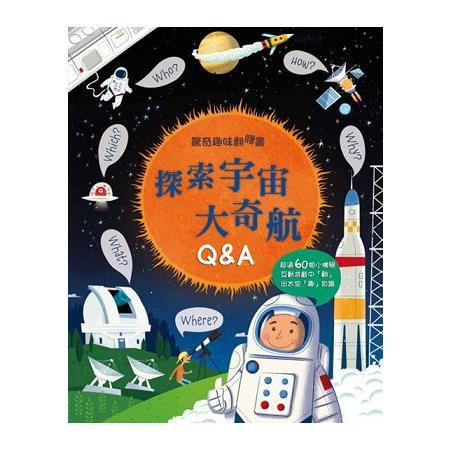 驚奇趣味翻翻書:探索宇宙大奇航Q&A