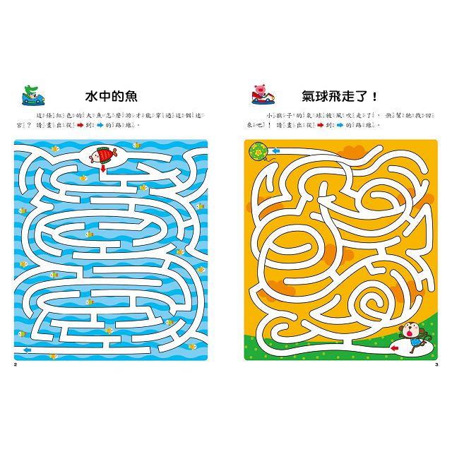 幼兒動腦練習:趣味迷宮5~6歲