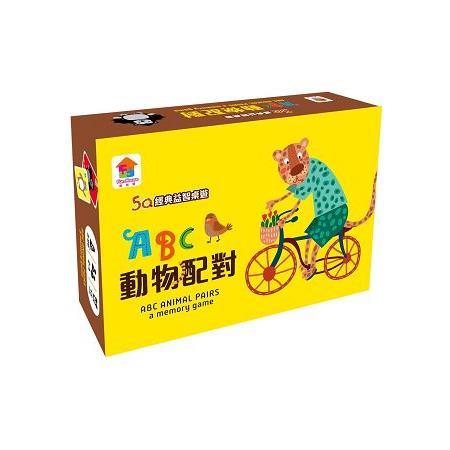 5Q經典益智桌遊-ABC動物配對(內附52張卡牌+1張遊戲說明書)