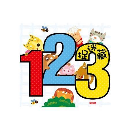 123捉迷藏