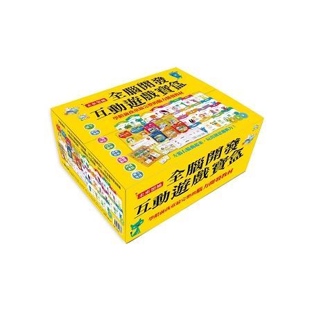 未來領袖:全腦開發互動遊戲寶盒