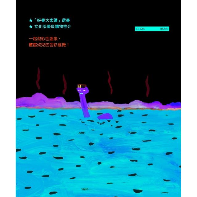 彩色溫泉(二版)