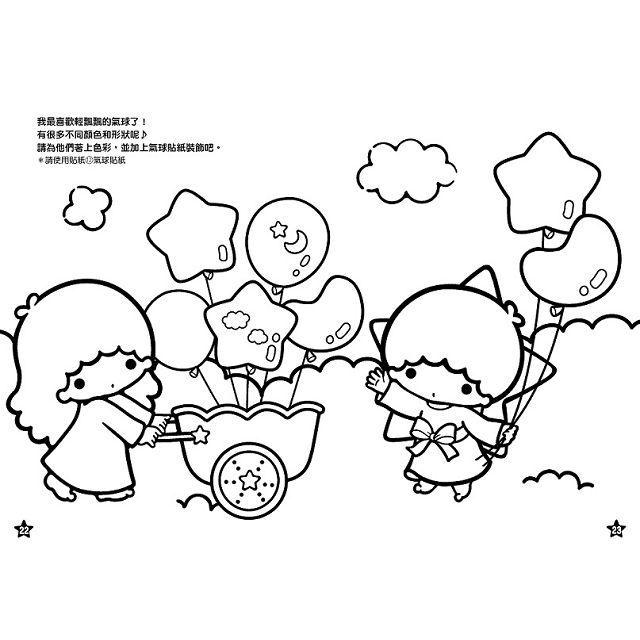 LittleTwinStars的貼紙著色本-快樂篇(附120張貼紙)