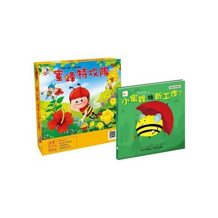 smart play【幼兒桌遊+繪本】 蜜蜂特攻隊+小蜜蜂找新工作?