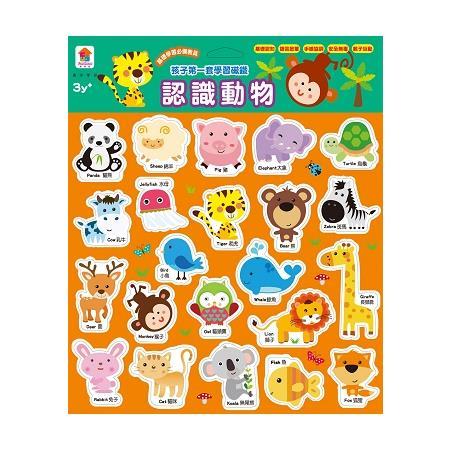 孩子第一套學習磁鐵/認識動物(內附動物磁鐵22個)