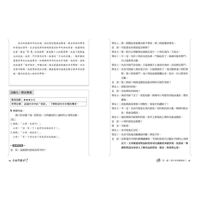 上作文課了!作文教學妙招大公開(二版)
