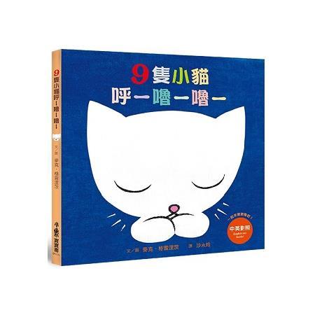9隻小貓呼--嚕--嚕--(二版)