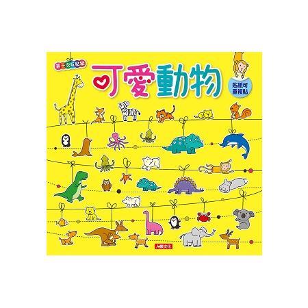 第一次玩貼紙:可愛動物