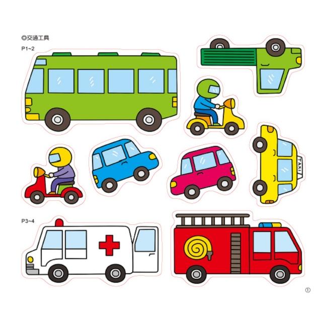 第一次玩貼紙:交通工具